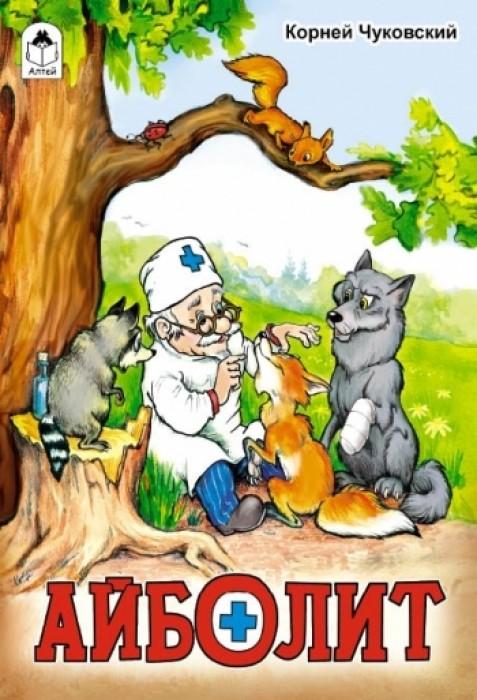 доктор айболит картинка для детей